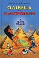 buy: Book Олівець та Саморобкин в країні пірамід