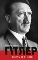 купить: Книга Гітлер. Примітки до біографії