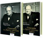 купити: Книга Спогади про Другу світову війну