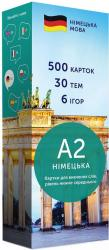купити: Книга Друковані флеш-картки для вивчення Німецької мови А2 (500) вище середнього