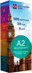 купити: Книга Друковані флеш-картки для вивчення Англійської мови А2 (500) коробка Pre-Intermediate (рос)