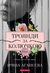 купити: Книга Троянди за колючкою. Сповідь про жіночу тюрму