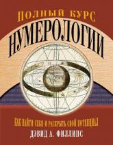 купити: Книга Полный курс нумерологии. Как найти себя и раскрыть свой потенциал