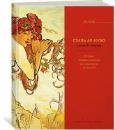 buy: Book Стиль Ар-нуво: линии & силуэты. История изящных искусств для творческих личностей