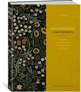 buy: Book Викторианские узоры & орнаменты. История изящных искусств для творческих личностей