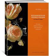 buy: Book Ботаническая иллюстрация. Мотивы & идеи. История изящных искусств для творческих личностей