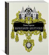 купить: Книга Волшебная шкатулка