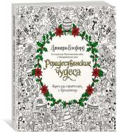 купить: Книга Рождественские чудеса. Книга для творчества и вдохновения