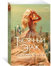 купити: Книга Тысячный этаж