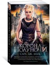 buy: Book Корона полуночи