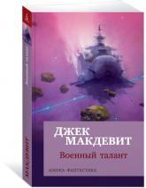 купить: Книга Военный талант