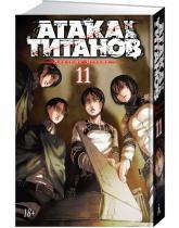 buy: Book Атака на титанов. Книга 11