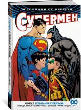 buy: Book Вселенная DC. Rebirth. Супермен. Книга 2. Испытания Суперсына