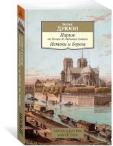 купити: Книга Париж от Цезаря до Людовика Святого. Истоки и берега