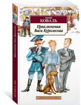 купити: Книга Приключения Васи Куролесова