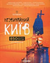 купити: Путівник Незвичайний Київ. Путівник. 2-ге видання