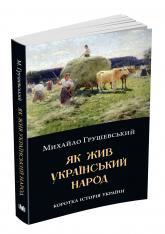 buy: Book Як жив український народ. Коротка історія  України.