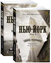купити: Книга Нью-Йорк (в 2-х томах) (комплект)