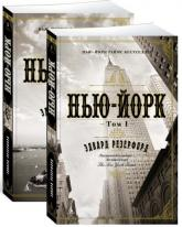 buy: Book Нью-Йорк (в 2-х томах) (комплект)