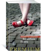купити: Книга Волшебник. Лолита