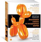 buy: Book Оранжевая собака из воздушных шаров