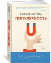 купити: Книга Популярность. Как найти счастье и добиться успеха в мире, одержимом статусом