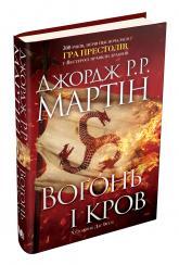 купить: Книга Вогонь і кров. За триста років до «Гри престолів» (Історія Таргарієнів)