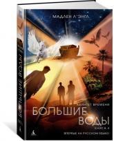 купити: Книга Квинтет времени. Книга 4. Большие воды