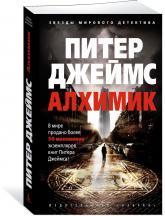 купити: Книга Алхимик