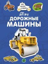 купить: Книга Мои дорожные машины
