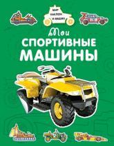 купить: Книга Мои спортивные машины