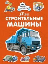 купить: Книга Мои строительные машины