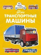 купить: Книга Мои транспортные машины
