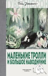 купить: Книга Маленькие тролли и большое наводнение