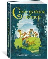 купити: Книга Семь диких сестер