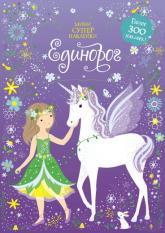 купить: Книга - Игрушка Единорог