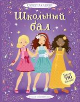 купить: Книга - Игрушка Школьный бал