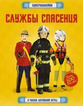 купить: Книга - Игрушка Службы спасения