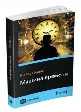 купить: Книга Машина времени