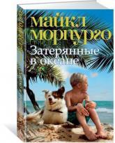 buy: Book Затерянные в океане