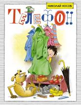 купить: Книга Телефон