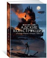 купити: Книга Хроники хищных городов. Книга 3. Адские конструкции