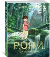 buy: Book Рони, дочь разбойника