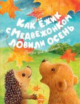 купить: Книга Как Ёжик с Медвежонком ловили осень