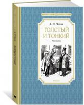купити: Книга Толстый и тонкий