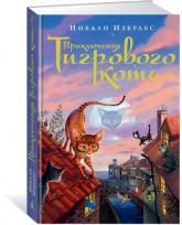 купити: Книга Приключения Тигрового кота. Книга 1