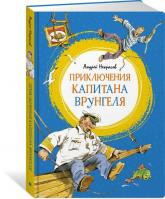 купити: Книга Приключения капитана Врунгеля