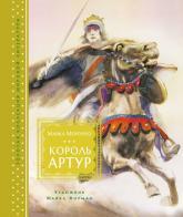 купити: Книга Король Артур