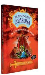 buy: Book Як приручити дракона. Як стати драконським хвісториком. Книга 5