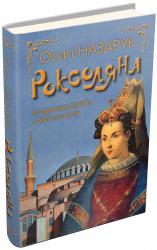 buy: Book Роксоляна